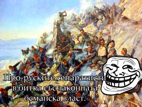 3_mart_bitka_na_6ipla_nadpis_proruski_separatisti