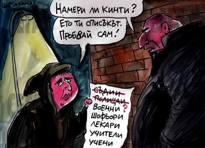 karikatura_BB_kam_Goranov_Nameri_li_kinti