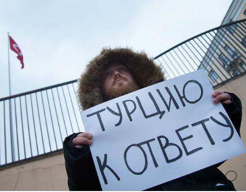 Турцию к ответу, руснак протестиращ