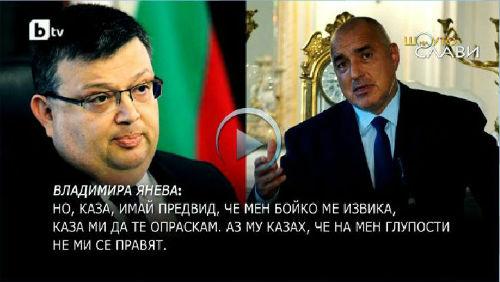 Cacarov_Borisov_Opraskvane
