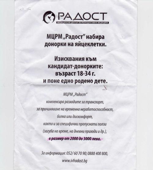 dokument_klinika_Radost