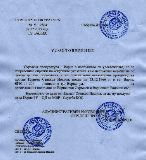 Plamen_Ivanov_belejka_klinika_Radost