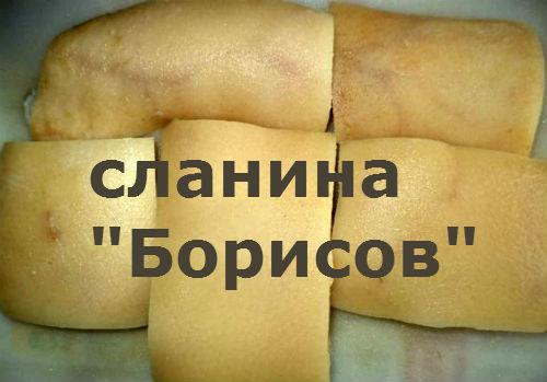 slanina_Borisov