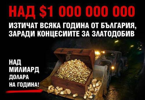 zlato_1_miliard_izti4at_ot_BG