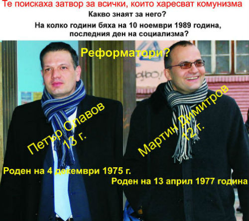 Petar_Slavov_Martin_Dimitrov