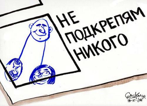 hui_karikatura