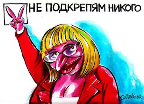 Cecka_Ca4eva_karikatura_Ne_podkrepqm_nikogo