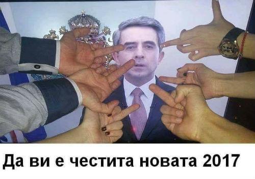 plevnaliev_novogodi6no_obra6enie_2017_sredni_prasti