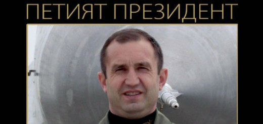 Radev_korica_kniga