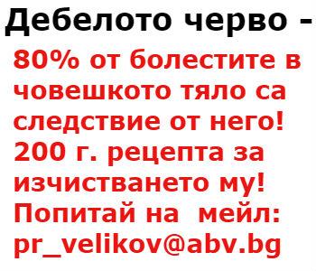 debelo_4ervo