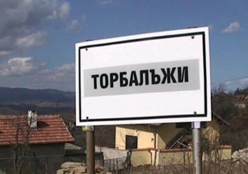 torba-lazhi