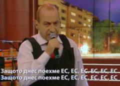 ВСИЧКО е ТОЧНО, защото днес поехме ЕС, ЕС, ЕС, ЕС НАЙ-НОВИЯТ ХИТ за реалността в България, ….. ВИДЕО Дрийм тим краде общините, но всичко е точно. ЦУМ-гейт. Кум-гейт. НДК-гейт, Мораториум. Цесия. Концесия. Саниране. Усвояване. Брашно, захар, олио, яйца, мляко, вода – поскъпнаха, поскъпнаха… Но всичко е точно, защото днес поехме ЕС, ЕС, ЕС, ЕС УНИКАЛНОТО ВИДЕО и целият текст
