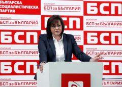 ВЪН от листата. НИНОВА след избора на ЙОНЧЕВА към ПЛЕНУМА на БСП: СТАНИШЕВ няма въобще да е в ЛИСТАТА. За постове или за българско достойнство се борим?  Има президенти на ПЕС и ЕНП, които не са били евродепутати. Всичко, което каза Нинова: ….